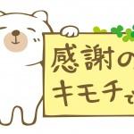 母の日のプレゼントを3000円以下で選ぼう!おすすめを紹介