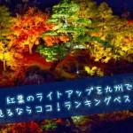 紅葉のライトアップを九州で見るならココ!ランキングベスト4