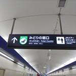九州ネットきっぷの変更は簡単にできる!発券後と発券前の違い