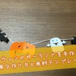 ハロウィンのガーランドを手作り!簡単な作り方と無料テンプレート