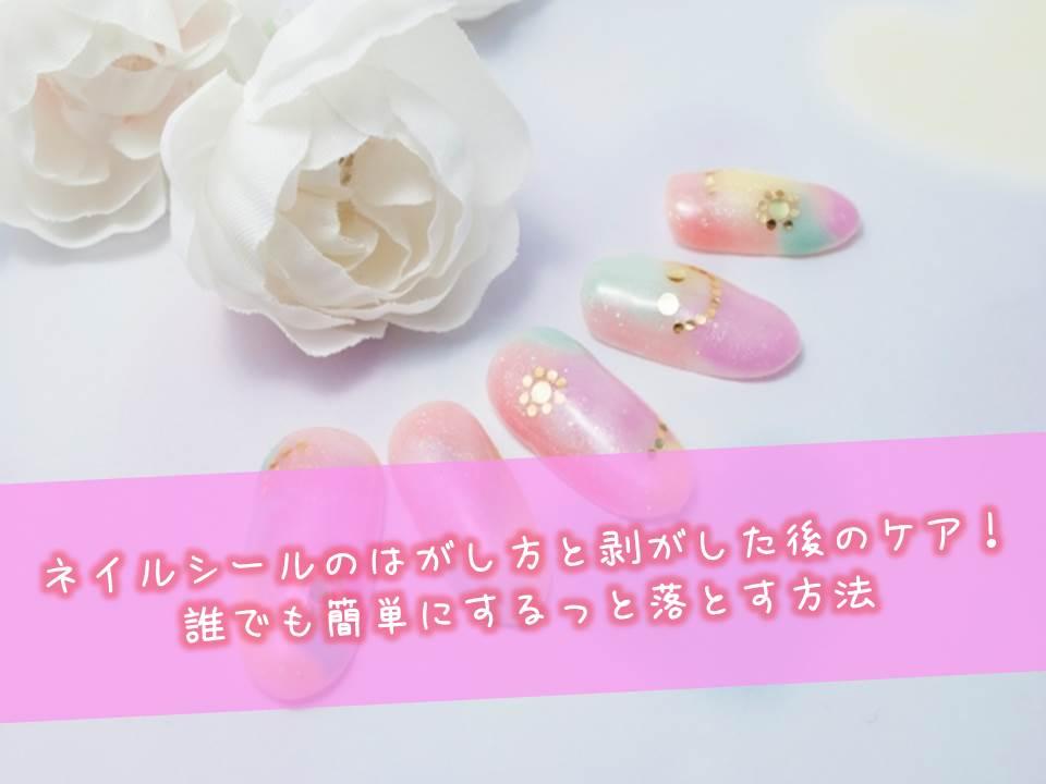 nail-hagashi