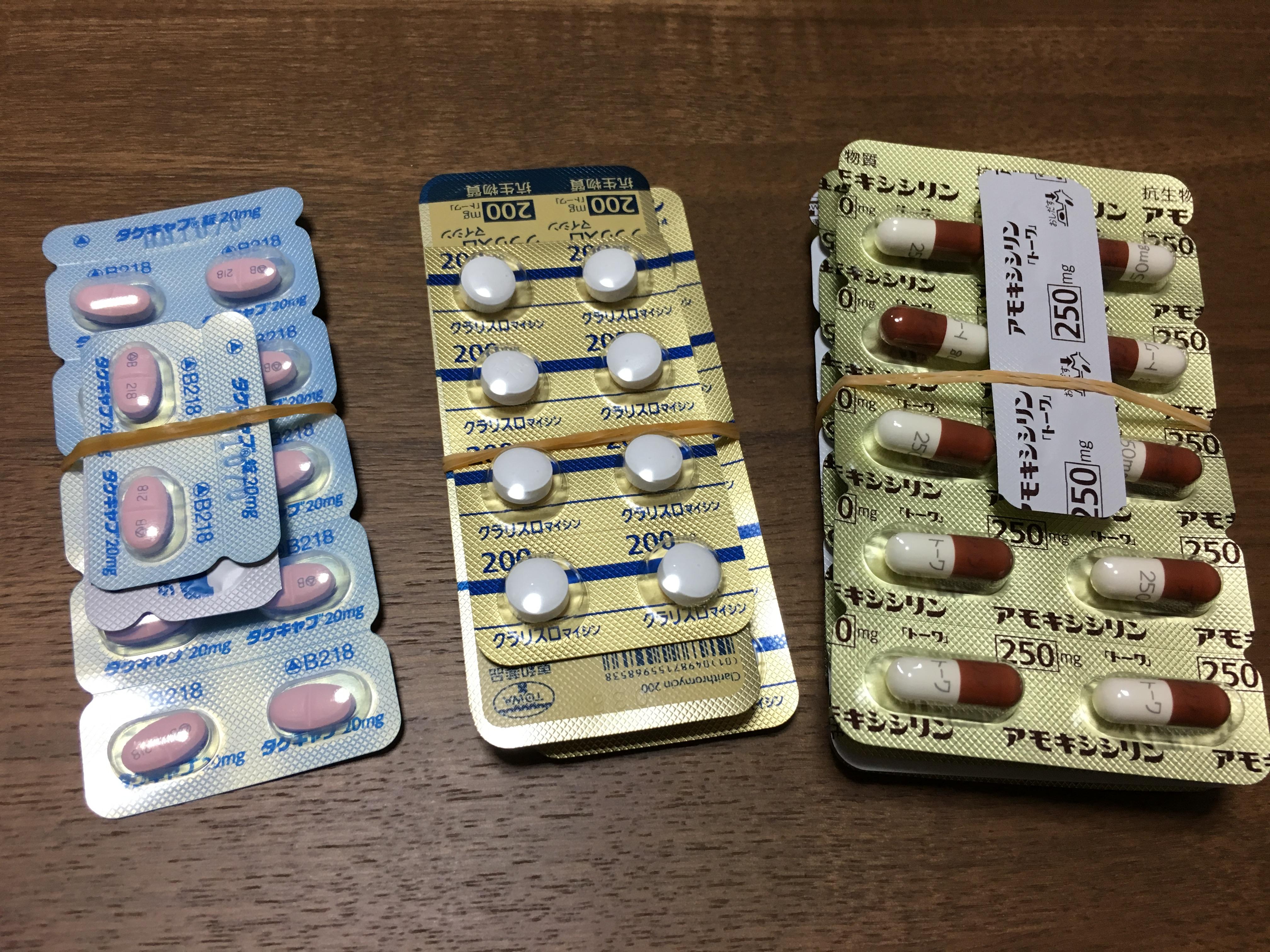 ピロリ菌の除菌に使う薬の写真