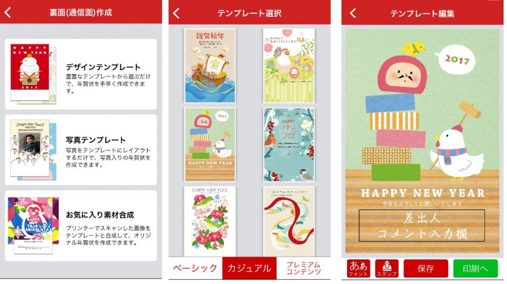 スマホで年賀状が作れるアプリ無料!自宅印刷ができるアプリ ...