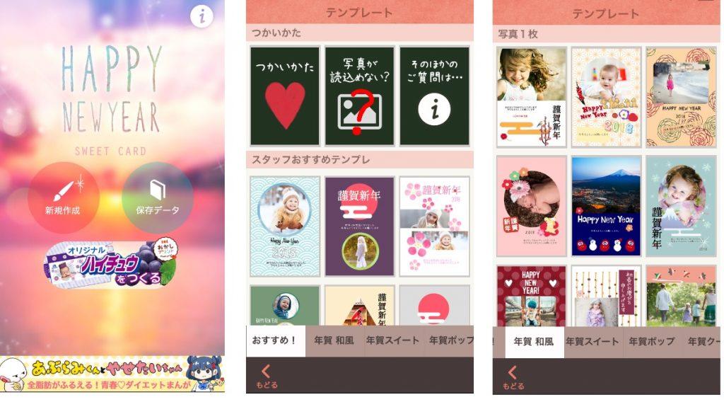 SWEET CARD 年賀状アプリ